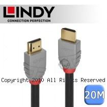 LINDY 林帝 ANTHRA HDMI 1.4 Type-A 公 to 公 傳輸線 20m (36969)
