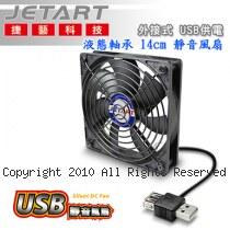 JetArt 捷藝 外接式 USB供電 液態軸承 14cm 靜音風扇 (DF14025UB)
