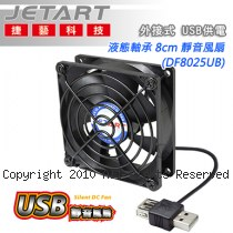 JetArt 捷藝 外接式 USB供電 液態軸承 8cm 靜音風扇 (DF8025UB)