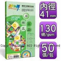 彩之舞 防水 雪面 41mm 大孔 光碟專用貼紙【HY-A46CDL】50張/100片