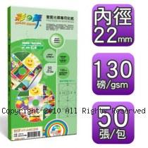 彩之舞 防水 雪面 22mm 中孔 光碟專用貼紙【HY-A46CDM】50張/100片