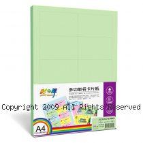 彩之舞【HY-D30W】A4 嫩綠色 多功能名片紙 20張