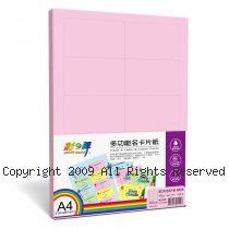 彩之舞【HY-D40W】A4 粉紅色 多功能名片紙 20張