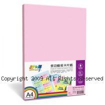 彩之舞【HY-D40】A4 進口 粉紅色 卡紙 20張