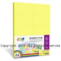 彩之舞【HY-D60W】A4 鮮黃色 多功能名片紙 20張