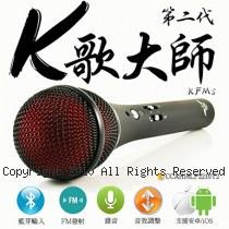 IMB KFMs 全新第二代 K歌大師 無線麥克風