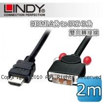 LINDY 林帝 HDMI A公 to DVI-D 公 雙向轉接線 2m (41102)
