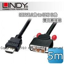 LINDY 林帝 HDMI A公 to DVI-D 公 雙向轉接線 5m (41104)