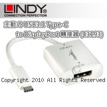 LINDY 林帝 主動式 USB3.1 Type-C to DisplayPort 轉接器 (43193)