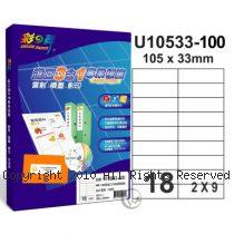 彩之舞 【U10533-100】 A4 3合1 18格(2x9) 標籤紙 100張