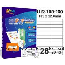 彩之舞 【U23105-100】 A4 3合1 26格(2x13) 標籤紙 100張