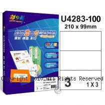 彩之舞 【U4283-100】 A4 3合1 3格(1x3) 標籤紙 100張