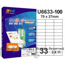 彩之舞 【U6633-100】 A4 3合1 33格(3x11) 標籤紙 100張