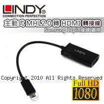 LINDY 林帝 主動式 MHL2.0 轉 HDMI 轉接線 (41562) [Samsung 11pin接頭 適用]