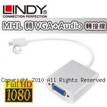 LINDY 林帝 MHL 轉 VGA+Audio 轉接線 (41574)
