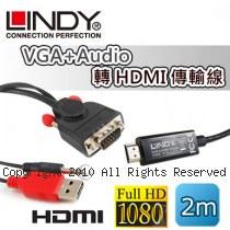 LINDY 林帝 VGA+Audio 轉 HDMI 傳輸線 2m (41706)