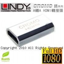 LINDY 林帝 CROMO鉻系列 延長對接 A母對A母 HDMI 2.0 轉接頭 (41509)