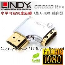 LINDY 林帝 CROMO鉻系列 水平向右90度旋轉 A公對A母 HDMI 2.0 轉向頭 (41507)