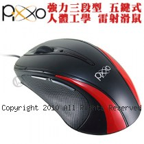 Pixxo 強力三段型 3200dpi 五鍵式 人體工學 雷射滑鼠 ML-R135