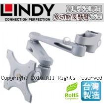 LINDY 林帝 台灣製 鋁合金 多動向 長旋臂式 螢幕支架 LCD Arm (40696)
