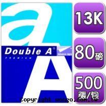 Double A 13K 80磅 多功能影印紙【8013KDA】5包