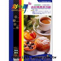 彩之舞 防水 高彩 A3+ 廣告設計用 噴墨專用紙【HY-A06】100張