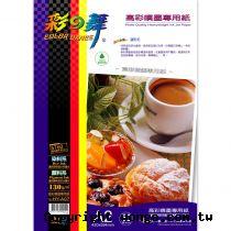 彩之舞 防水 高彩 A2 廣告設計用 噴墨專用紙【HY-A07】50張