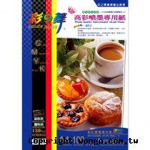 彩之舞 防水 高彩 A4+ 廣告設計用 噴墨專用紙【HY-A09】100張
