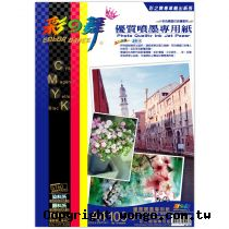 彩之舞 防水 高品質 A4 噴墨專用紙【HY-A20】100張