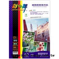 彩之舞 防水 高品質 A2 噴墨專用紙【HY-A23】100張