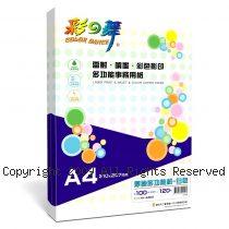 彩之舞【HY-A300】A4 厚磅 雷射、噴墨、彩色影印 多功能影印紙 100張