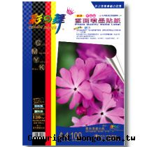 彩之舞 防水 專業級 雪面 A4 高畫質 噴墨貼紙【HY-A40-100】100張