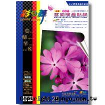 彩之舞 防水 專業級 雪面 A4 高畫質 噴墨貼紙【HY-A45】25張