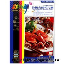 彩之舞 防水 A4 噴墨專用 亮面相片紙【HY-B101】50張