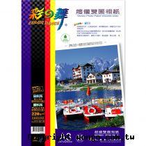 彩之舞 防水 雙面可印 A3 相片紙【HY-B16】20張