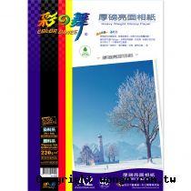 彩之舞 防水 厚磅 A2 噴墨專用 亮面相片紙【HY-B205】40張