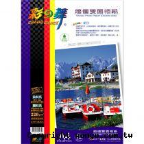 彩之舞 防水 雙面可印 A4 相片紙【HY-B301】15張