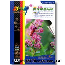 彩之舞 防水 專業級 亮面 A4 高畫質 噴墨貼紙【HY-B40-100】100張