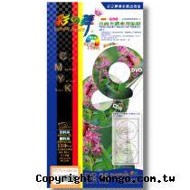 彩之舞 防水 專業級 亮面 41mm 大孔 高畫質 光碟專用貼紙【HY-B45CDL】25張/50片