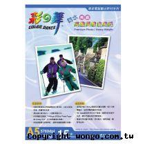 彩之舞 防水 專業級 亮面 A5 高畫質數位相紙【HY-B55】15張