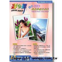 彩之舞 防水 專業級 柔光珍珠面 A5 高畫質數位相紙【HY-B56】15張