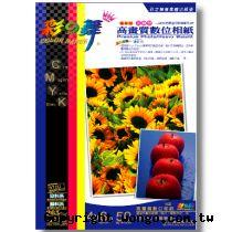 彩之舞 防水 專業級 亮面 4x6吋 高畫質數位相紙【HY-B63】50張