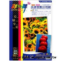 彩之舞 防水 專業級 超亮面 A4 高畫質數位相紙【HY-B65】25張