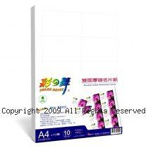 彩之舞【HY-C20W】A4 防水 雙面可印 噴墨用 名片紙 10張