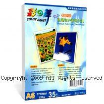 彩之舞【HY-H07】A6 防水 雙面(亮+霧面)可印 優質相片紙 35張