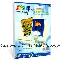 彩之舞【HY-H08】5x7 inch 防水 雙面(亮+霧面)可印 優質相片紙 20張