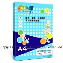 彩之舞【HY-L20】天藍色 進口繽紛多功能色紙  130張