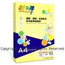 彩之舞【HY-L60】鮮黃色 進口繽紛多功能色紙  130張