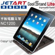 Jetart 捷藝 CoolStand Lite NC1200 台灣製 免持多視角 360度旋轉 平板電腦支架