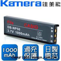 Kamera 佳美能 Casio NP-50 數位相機 鋰電池